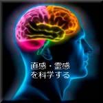 幸福になる霊感の科学!? 自分でチェック!!第六感診断テスト