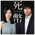 死幣 DEATH CASH あらすじ・キャスト相関図