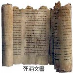死海文書の謎を解読する