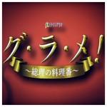 グ・ラ・メ!~総理の料理番~ あらすじ・キャスト人物相関図
