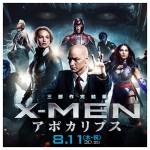 X-MEN:アポカリプス あらすじ・キャスト相関図