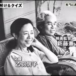 今日使える雑学~昭和の大女優:乙羽信子が新藤兼人監督に遺した贈り物