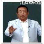 島田洋七の現在|漫才ブームの頂点を極めた男の栄光と転落人生