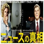 ニュースの真相|映画あらすじ・鑑賞ガイド
