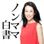 ノンママ白書 ドラマあらすじ・キャスト・相関図