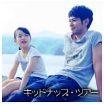 キッドナップ・ツアー|NHKドラマあらすじ・キャスト相関図