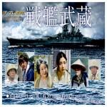 戦艦武蔵 NHKスペシャルドラマ・あらすじ・キャスト相関図