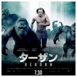 ターザン:REBORN あらすじ・キャスト・映画鑑賞ガイド
