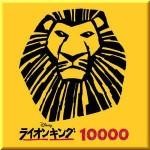 今日使える雑学~上演回数1万回以上!ライオンキングの粋な演出とは