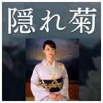 隠れ菊 NHKドラマ あらすじ・キャスト 視聴ガイド