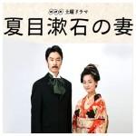 我輩は『夏目漱石の妻』である。名前は鏡子。NHKドラマあらすじ・キャスト