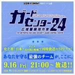 ガードセンター24広域警備指令室 ドラマあらすじ・キャスト相関図