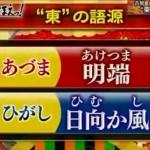 日本人の名前っNHK 東・西・南・北のつく名字から分かる、昔の人々の暮らし