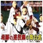 田中将大 日本最後の15球!奇跡の連投劇舞台裏 神様に選ばれた試合