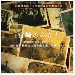 宮崎のふたり NHKドラマ あらすじ・キャスト視聴ガイド