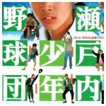 瀬戸内少年野球団 武井咲主演ドラマ あらすじ・キャスト相関図