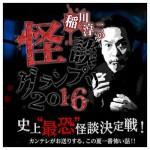 稲川淳二の怪談グランプリ2016 島田秀平の怪談話