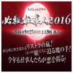 必殺仕事人2016年!キャスト・あらすじ・視聴ガイド 必殺シリーズ9年目!