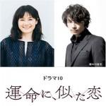 運命に、似た恋 NHKドラマ10 あらすじ・キャスト視聴ガイド