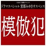 模倣犯 ドラマ ピース ハマリ役に坂口健太郎!あらすじ・キャスト相関図