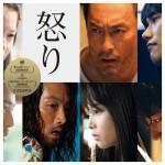映画DVD『怒り』あらすじ・キャスト人物相関図・鑑賞ガイド(吉田修一原作)