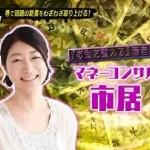 市居愛『お金を整える』の著者が教える観るだけで一万円貯まる財布の整え方(画像あり)