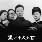 黒い十人の女 バカリズム脚本ドラマ あらすじ・キャスト相関図