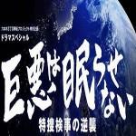 巨悪は眠らせない 特捜検事の逆襲 ドラマあらすじ・キャスト鑑賞ガイド