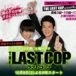 THE LAST COP ラストコップ ドラマあらすじ・キャスト相関図