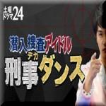 中村蒼出演ドラマ 下手ウマ関西弁 逮捕しちゃうゾw 潜入捜査アイドル・刑事ダンス