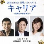 キャリア~掟破りの警察署長 玉木宏主演ドラマ あらすじ・キャスト相関図