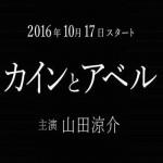 カインとアベル 山田涼介主演ドラマ あらすじ・キャスト相関図