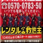 レンタル救世主 ドラマあらすじ・キャスト人物相関図