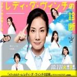 メディカルチーム レディ・ダ・ヴィンチの診断 吉田羊主演ドラマ あらすじ・キャスト相関図