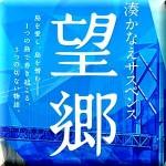 湊かなえ望郷【海の星】 ネタバレあらすじ&感想