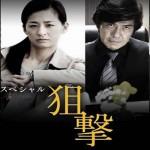 尾野真千子主演ドラマ|原作:狙撃 地下捜査官|あらすじ・キャスト相関図