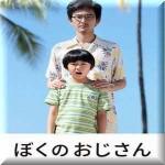 ぼくのおじさん 北杜夫原作映画化 あらすじ・キャスト相関図