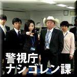 警視庁 ナシゴレン課 島崎遥香主演ドラマあらすじ・キャスト相関図