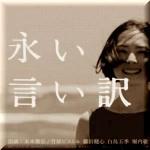 永い言い訳 本木雅弘主演映画 あらすじ・キャスト鑑賞ガイド