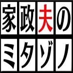家政夫のミタゾノ 松岡昌宏主演 ドラマガイド あらすじ・キャスト相関図