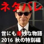 yonikimuyo-2016aki-netabare