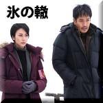 柴咲コウ主演 氷の轍 桜木紫乃原作ドラマあらすじ・キャスト相関図