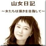山女日記 ~女たちは頂きを目指して~工藤夕貴主演ドラマあらすじ・キャスト情報