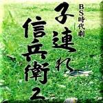 子連れ信兵衛2 BS時代劇 あらすじ・キャスト相関図