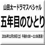 五年目のひとり|東日本大震災の5年後を描く|ドラマあらすじ・キャスト相関図