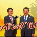 膨張する中国|池上彰のニュース2016総決算!今そこにある7つの危機を考える!ニッポンが危ない!まとめ