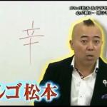 【感動】ゴルゴ松本 女子少年院で魂の授業 2016.11.25 金スマまとめ