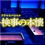 刑事の本懐 上川隆也主演ドラマ あらすじ・キャスト・人物相関図