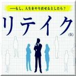 リテイク 筒井道隆主演ドラマ あらすじ・キャスト・人物相関図