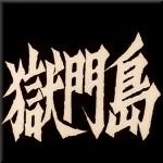 獄門島NHKドラマ ネタバレあらすじ・感想